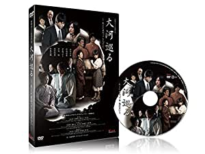 映画「大河巡る〜生まれ変わっても忘れない〜」 [DVD]