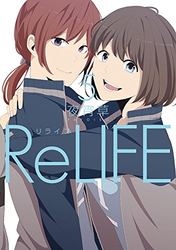 ReLIFE5 (アース・スターコミック)