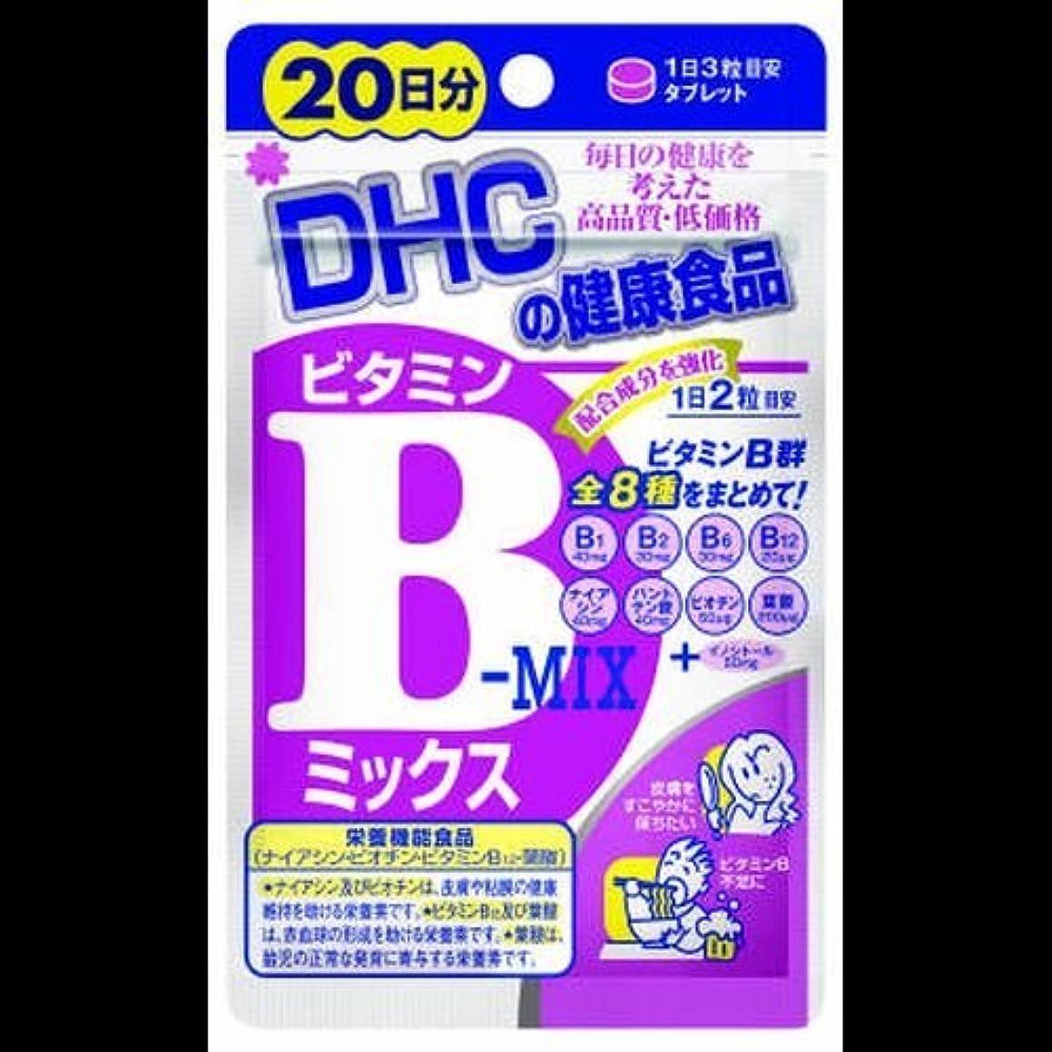 一回辛い安全【まとめ買い】DHC ビタミンBミックス 20日 40粒 ×2セット