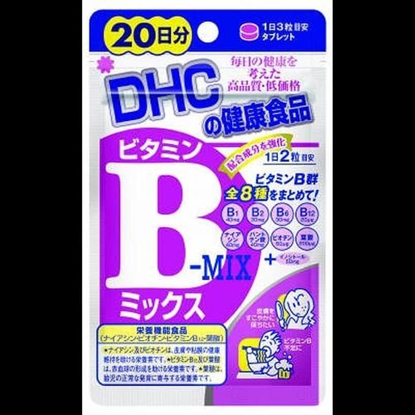 学期昨日刺す【まとめ買い】DHC ビタミンBミックス 20日 40粒 ×2セット