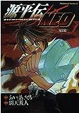 源平伝NEO (1) (角川コミックス・エース)
