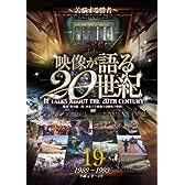 映像が語る20世紀 Vol.19 ~苦悩する勝者~ [DVD] WTC-019