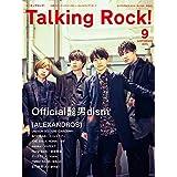Talking Rock!(トーキングロック! ) 2019年 09 月号[雑誌]
