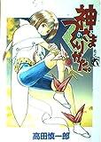 神さまのつくりかた。 巻之6 (ガンガンファンタジーコミックス)