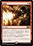 MTG マジック:ザ・ギャザリング 苦悩火(レア) 基本セット2019(M19-130) | 日本語版 ソーサリー 赤