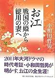 【バーゲンブック】 お江 戦国の姫から徳川の妻へ