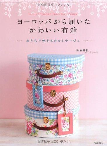 ヨーロッパから届いた かわいい布箱---おうちで使えるカルトナージュ