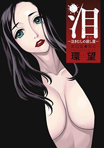 泪~泣きむしの殺し屋~ 分冊版 : 15 (アクションコミックス)