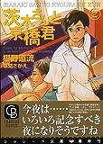 茨木さんと京橋君2 (二見シャレード文庫 ふ 3-13) 画像