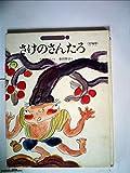 さけのさんたろ―宮城県 (1982年) (日本の民話絵本)
