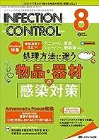 インフェクションコントロール 2019年8月号(第28巻8号)特集:カニューレ、尿器、シェーバー、オムツetc… 処理方法に迷う物品・器材の感染対策
