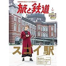 旅と鉄道 2020年1月号 スゴイ駅 [雑誌]