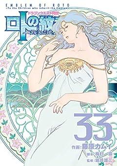 ドラゴンクエスト列伝 ロトの紋章~紋章を継ぐ者達へ~の最新刊