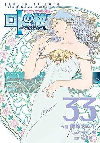 ドラゴンクエスト列伝 ロトの紋章~紋章を継ぐ者達へ~(33) (ヤングガンガンコミックス)