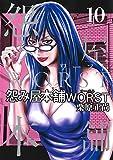 怨み屋本舗 WORST 10 (ヤングジャンプコミックス)