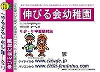伸びる会幼稚園【東京都】 H30年度用過去問題集12(H29+幼児テスト)