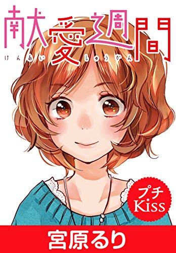 献愛週間 プチキス (Kissコミックス)の詳細を見る