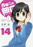 森田さんは無口 14 (バンブーコミックス)