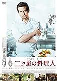 二ツ星の料理人[DVD]