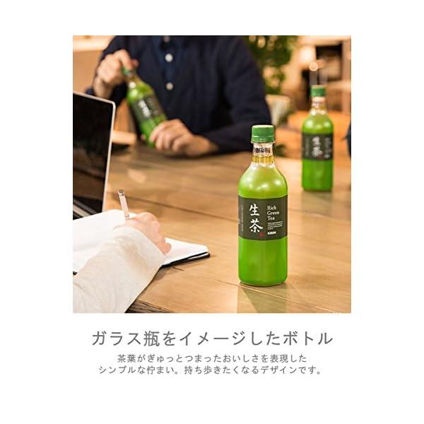 キリン 生茶の紹介画像3