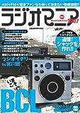 ラジオマニア2007 (三才ムック VOL. 165)