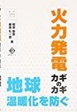 火力発電カギのカギ (電気新聞ブックス―徹底Q&Aシリーズ)