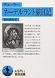 デューラー ネーデルラント旅日記 (岩波文庫) 画像