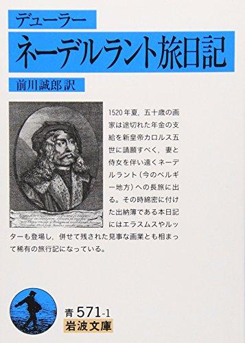 デューラー ネーデルラント旅日記 (岩波文庫)の詳細を見る