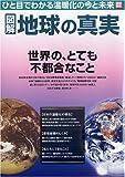図解地球の真実―ひと目でわかる温暖化の今と未来 世界の、とても不都合なこと (別冊宝島 1397)