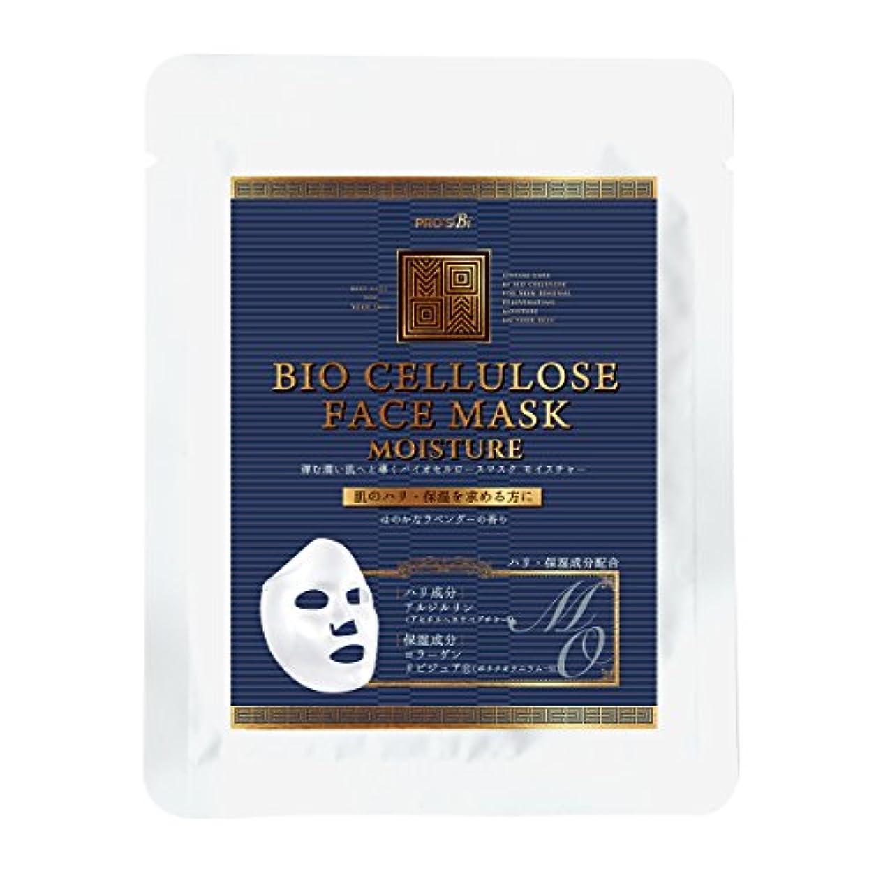 素晴らしさ湿度マーク【全4種】 プロズビ バイオセルロースマスク モイスチャー [ フェイスマスク フェイスシート フェイスパック フェイシャルマスク シートマスク フェイシャルシート フェイシャルパック ローションマスク ローションパック 顔パック ]