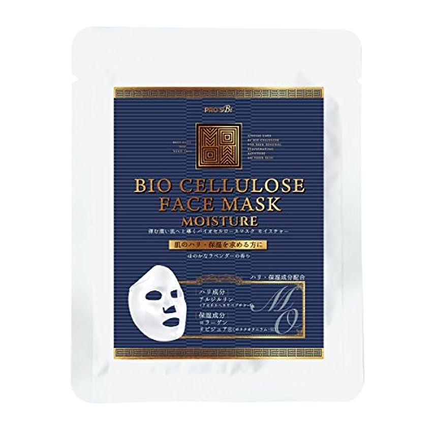 記念日ここにきらめく【全4種】 プロズビ バイオセルロースマスク モイスチャー [ フェイスマスク フェイスシート フェイスパック フェイシャルマスク シートマスク フェイシャルシート フェイシャルパック ローションマスク ローションパック 顔パック ]