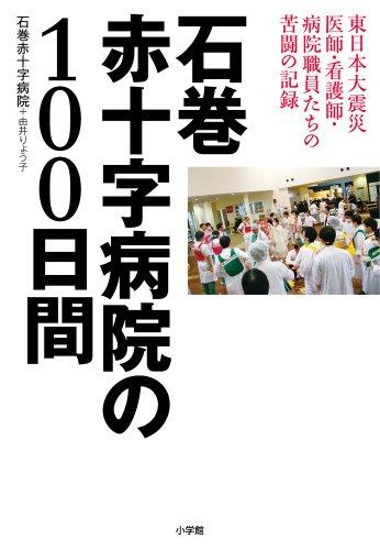 石巻赤十字病院の100日間