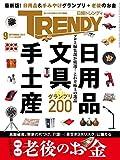 日経トレンディ 2017年 09 月号
