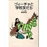 ヴィーチャと学校友だち (岩波少年文庫 (2034))