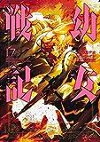 幼女戦記 コミック 1-17巻セット