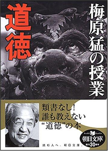 梅原猛の授業 道徳 (朝日文庫 う 10-3)