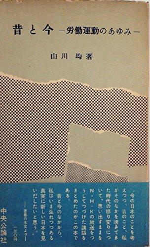 昔と今―労働運動のあゆみ (1954年)