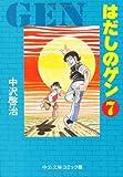 はだしのゲン (7) (中公文庫—コミック版)
