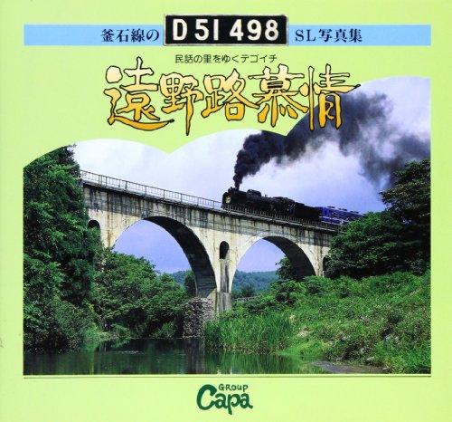 遠野路慕情―民話の里をゆくデゴイチ 釜石線のD51498SL写真集 (BeeBooks)