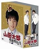 山田太郎ものがたり DVD-BOX[DVD]