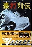 豪打列伝 (文春文庫ビジュアル版)