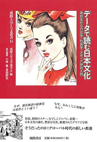 データで読む日本文化:高校生からの文学・社会学・メディア研究入門 (成蹊大学人文叢書)の詳細を見る