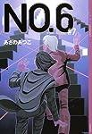 NO.6〔ナンバーシックス〕#7 (YA! ENTERTAINMENT)