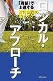ロジカル・アプローチ (ワッグルゴルフブック)