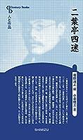 二葉亭四迷 (Century Books―人と作品)