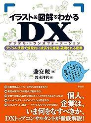 イラスト&図解でわかるDX(デジタルトランスフォーメーション): デジタル技術で爆発的に成長する産業、破壊される産業