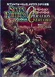 オペレーションオーバーロード セブン=フォートレス メビウス シナリオ集