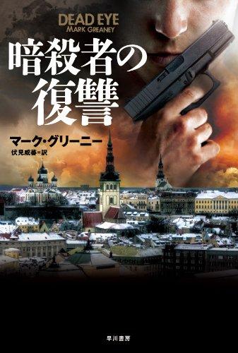 暗殺者の復讐 (ハヤカワ文庫NV)の詳細を見る