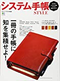 システム手帳 STYLE (エイムック 3461)