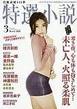 特選小説 2020年 03 月号 [雑誌]
